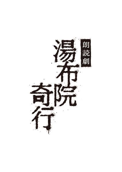 朗読劇「湯布院奇行」