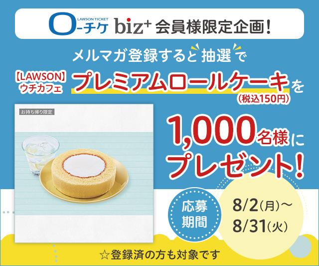 ローチケbiz+ 会員様限定 メルマガ登録キャンペーン!