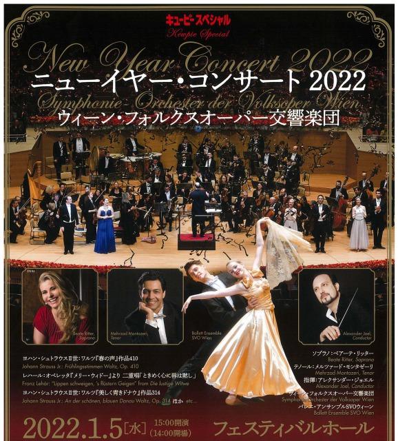 ニューイヤー・コンサート2022 ウィーン・フォルクスオーパー交響楽団
