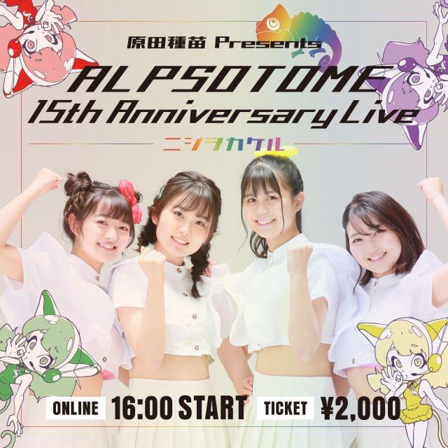 原田種苗 Presents ALPS-OTOME 15th Anniversary Live ~ニジヲカケル~