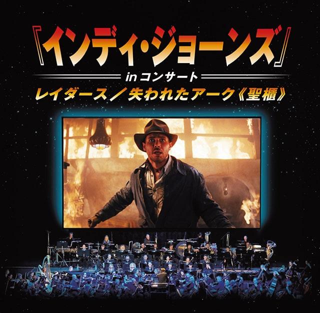 「インディ・ジョーンズ」in コンサート レイダース/失われたアーク《聖櫃》