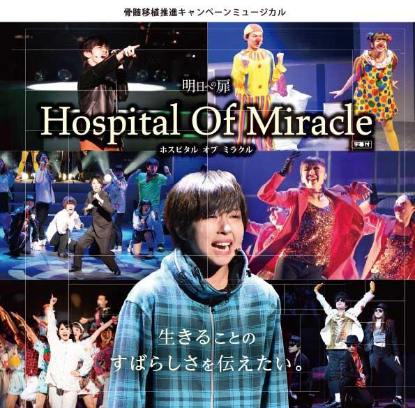 骨髄移植推進キャンペーンミュージカル 明日への扉 Hospital Of Miracle