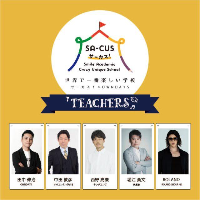 OWNDAYS presents 「SA-CUS〜世界で一番楽しい学校〜」