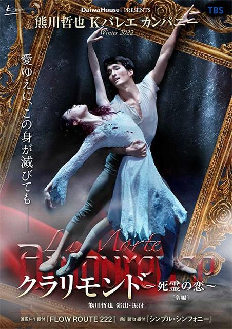 熊川哲也Kバレエカンパニー Winter 2022 『クラリモンド~死霊の恋~』全編/『FLOW ROUTE222』/『シンプル・シンフォニー』