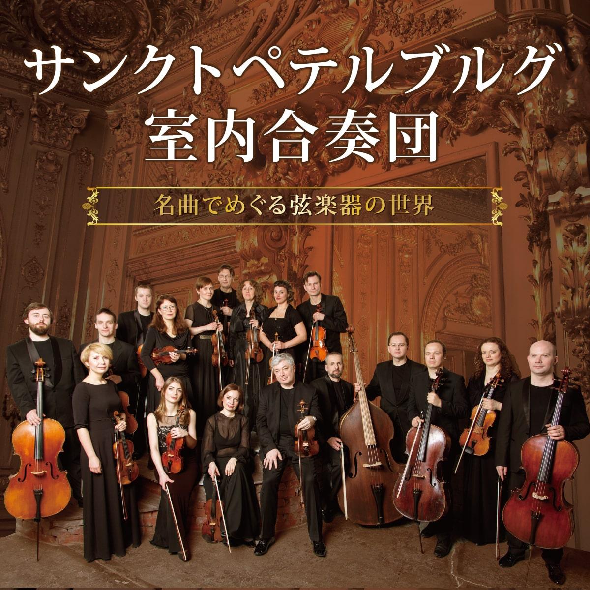 サンクトペテルブルグ室内合奏団 名曲でめぐる弦楽器の世界