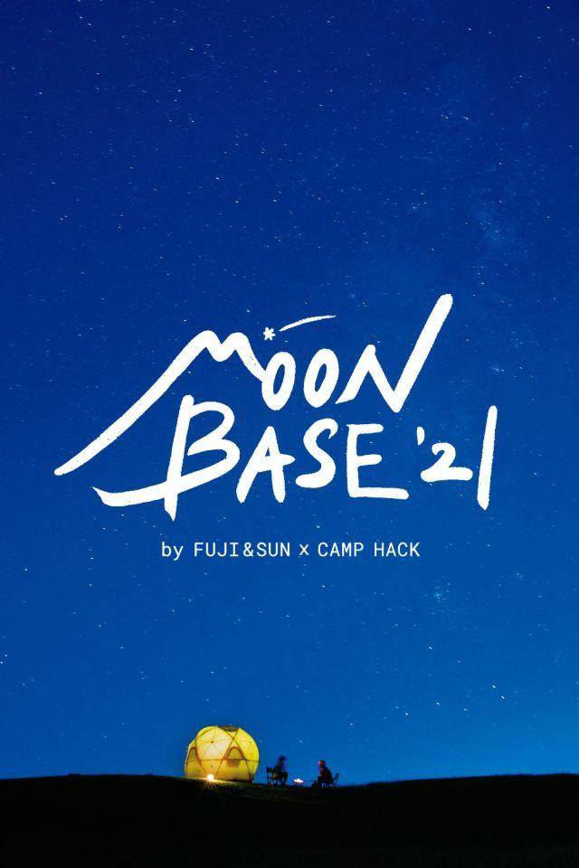 MOON BASE '21 by CAMP HACK × FUJI & SUN
