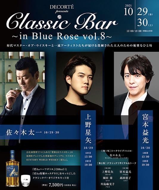 Classic Bar~in Blue Rose vol.8