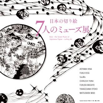 日本の切り絵 7人のミューズ展