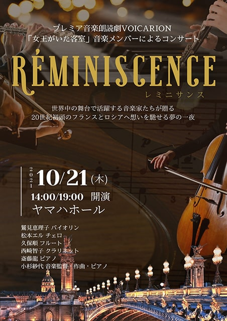Reminiscence レミニサンス ~VOICARION「女王がいた客室」音楽メンバーコンサート~