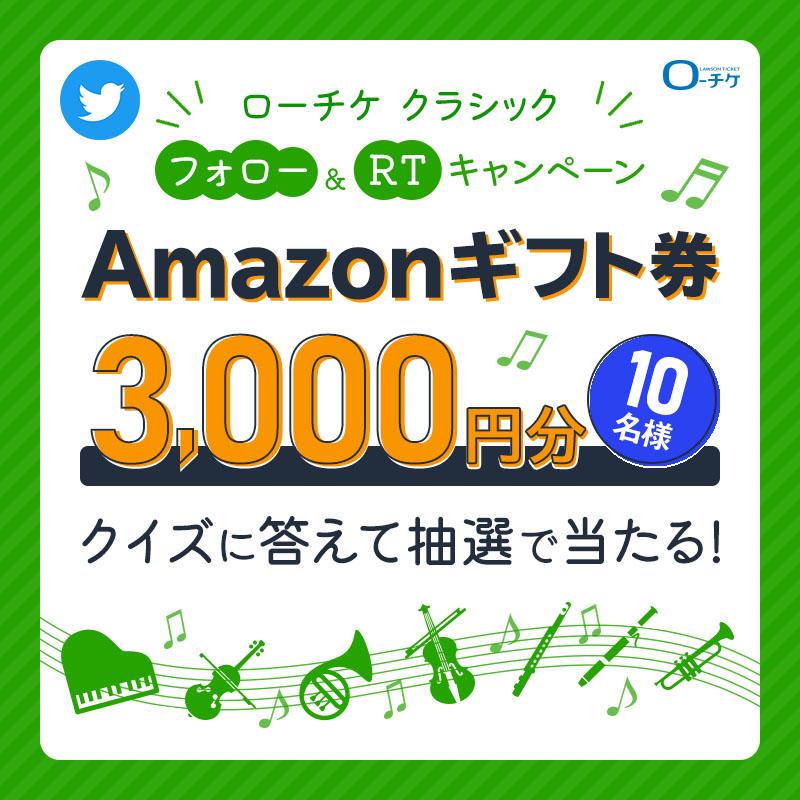 ローチケ クラシック 公式Twitter フォロー&RTキャンペーン