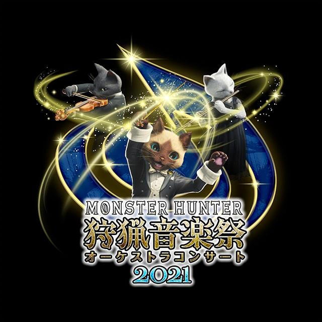【配信】モンスターハンターオーケストラコンサート ~狩猟音楽祭2021~