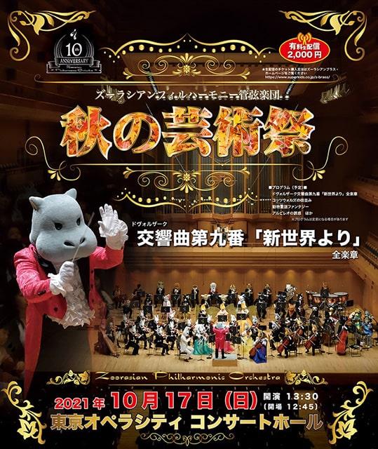 【配信】ズーラシアンフィルハーモニー管弦楽団 秋の芸術祭
