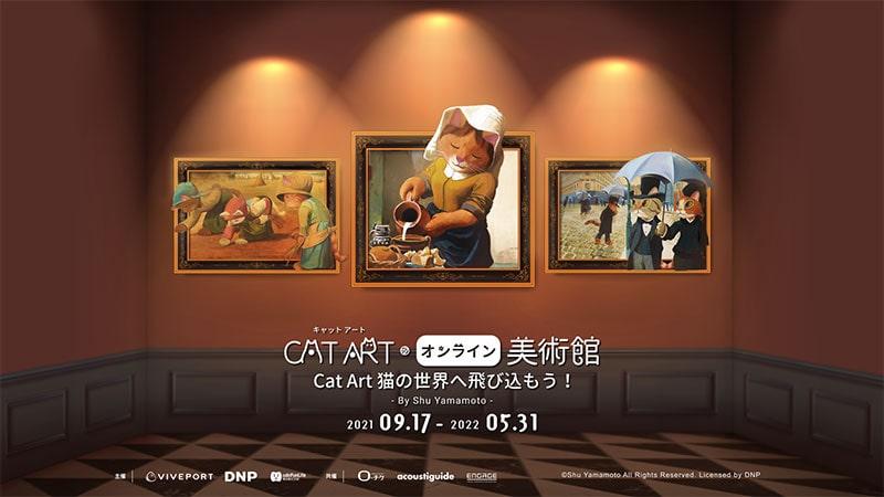 キャット アート CAT ART オンライン美術館 Cat Art 猫の世界へ飛び込もう! - By Shu Yamamoto -