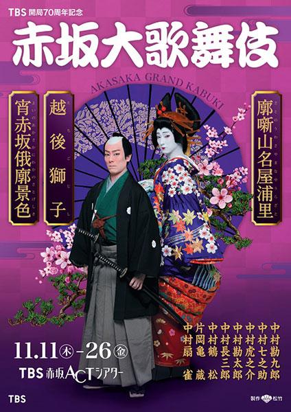 TBS開局70周年記念 赤坂大歌舞伎