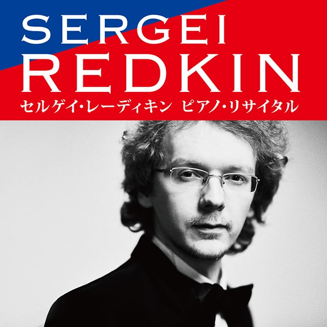 セルゲイ・レーディキン ピアノ・リサイタル