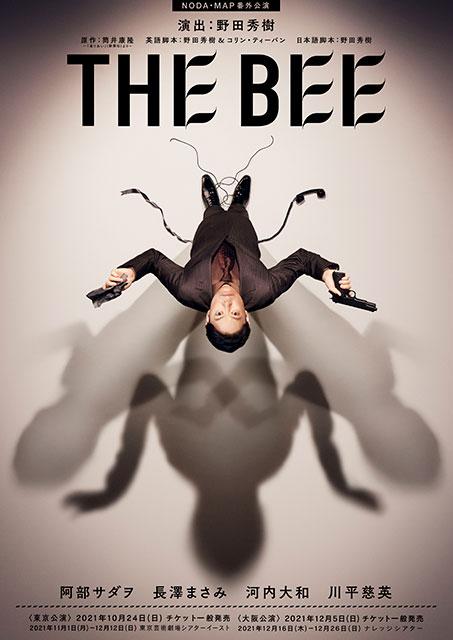 NODA・MAP番外公演『THE BEE』