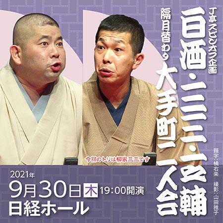 J亭スピンオフ企画19 白酒・三三 大手町二人会