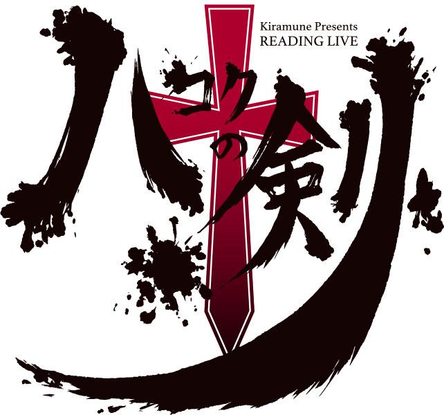 Kiramune Presents READING LIVE 10周年記念公演「ハコクの剣」