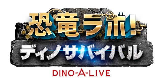 恐竜ラボ!ディノ・サバイバル