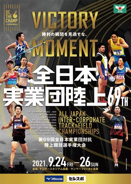 第69回全日本実業団対抗陸上競技選手権大会