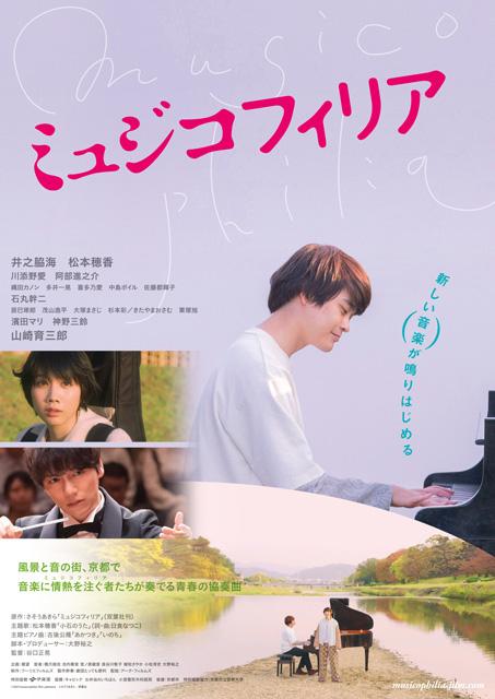 映画『ミュジコフィリア』京都完成披露舞台挨拶