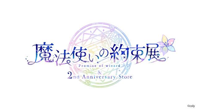 魔法使いの約束展&2nd Anniversary Store