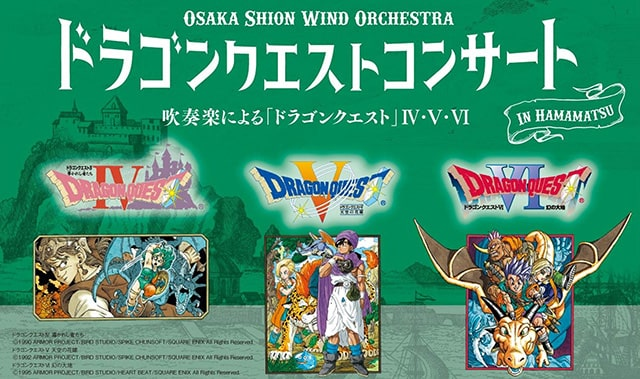 OSAKA SHION WIND ORCHESTRA ドラゴンクエストコンサート in 浜松 吹奏楽組曲「ドラゴンクエスト」�W・�X・�Y より