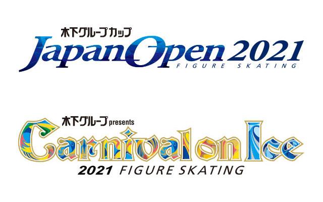 【配信】フィギュアスケートジャパンオープン 2021 / カーニバル・オン・アイス 2021