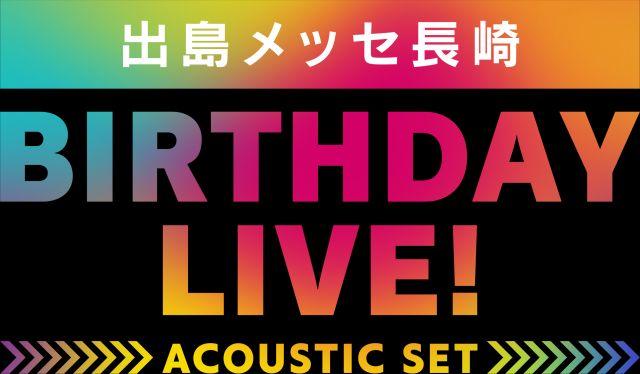 長崎 MICE EXPO 出島メッセ長崎 Birthday Live! ~ acoustic set ~
