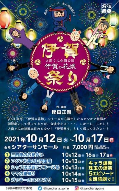 方南ぐみ企画公演『伊賀祭り』