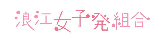 浪江女子発組合 出張公演 〜ももクロさんお先に失礼します〜