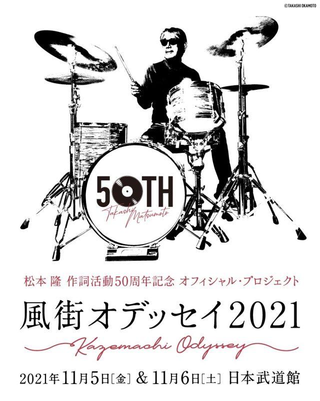 風街オデッセイ2021