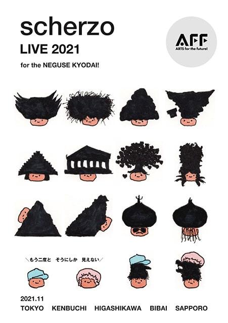 scherzo LIVE 2021 for the ねぐせきょうだい!