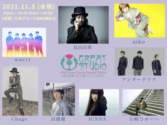 """LIVE from """"Great Studio"""" 2021〜島田昌典 あざみ野サウンドの世界〜"""
