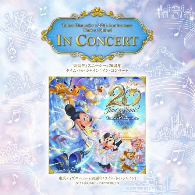 東京ディズニーシー(R)20周年:タイム・トゥ・シャイン!イン・コンサート