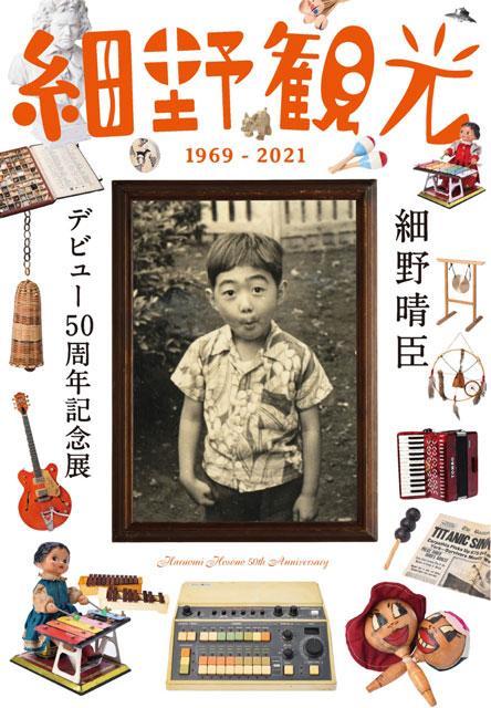 細野晴臣デビュー50 周年記念展「細野観光1969 - 2021」