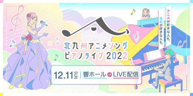 KITAKYUSHU Animesongs Piano LIVE 2021