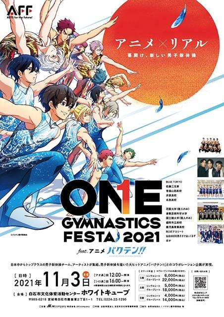 ONE GYMNASTICS FESTA2021