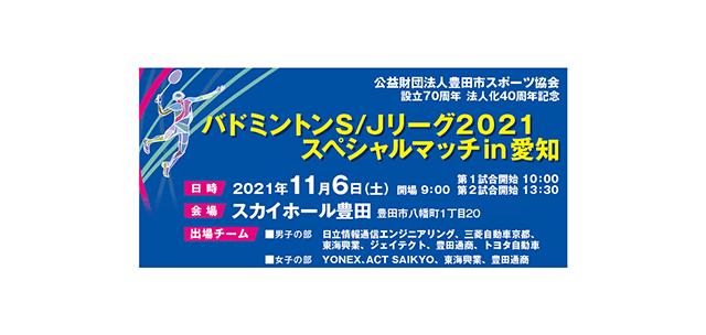 バドミントンS/Jリーグ 2021スペシャルマッチin愛知