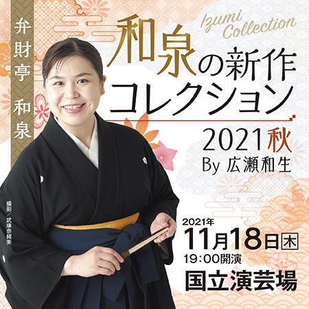 「和泉の新作コレクション2021 秋」By広瀬和生