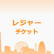 有馬温泉太閤の湯 ※発券日~3ヶ月間有効