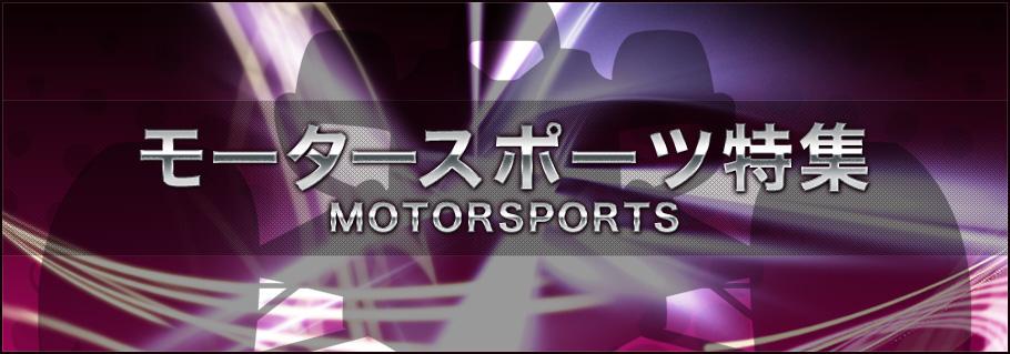 モータースポーツ特集!