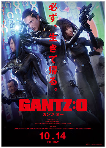 「GANTZ:O」
