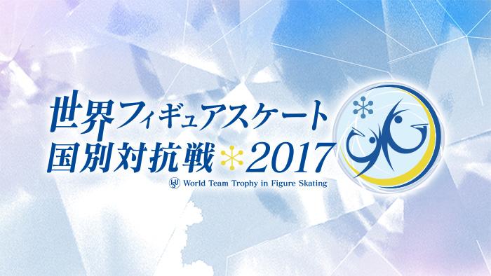世界フィギュアスケート国別対抗戦2017 同意画面