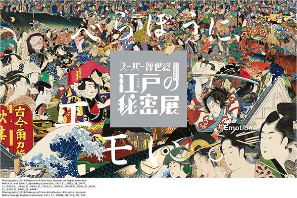 スーパー浮世絵「江戸の秘密」展レポート