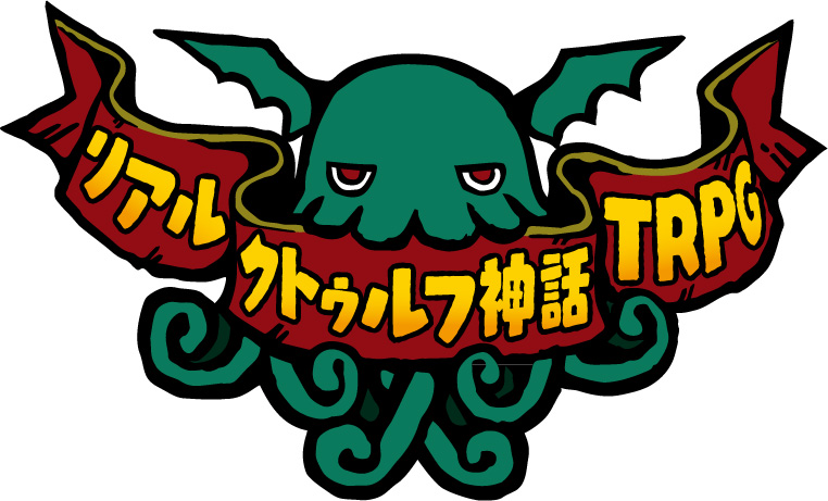 【GWに体験!】リアルクトゥルフ神話TRPGをニコニコ本社で開催!