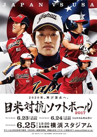 日米対抗ソフトボール2017