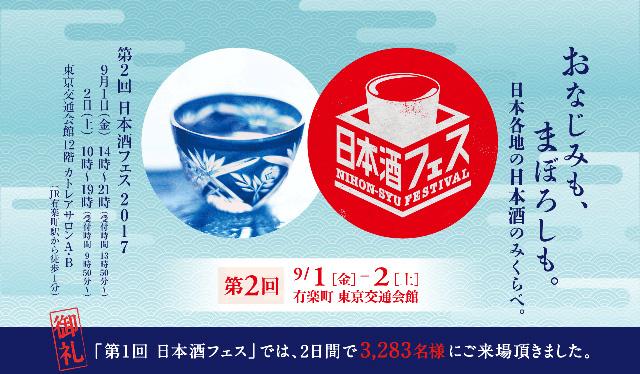 日本酒フェス