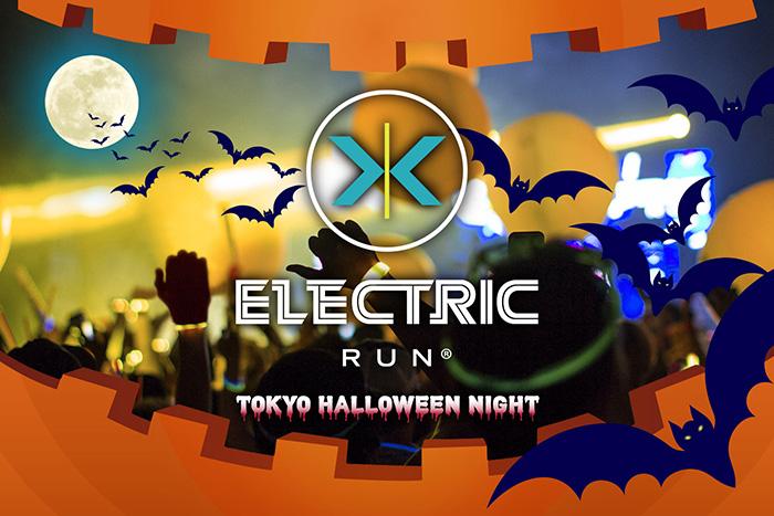 ELECTRIC RUN(エレクトリックラン)