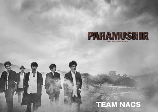 TEAM NACS 第16回公演『PARAMUSHIR~信じ続けた士魂の旗を掲げて』